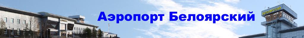 расписание самолетов из сургута в белоярский прогнозов погоды